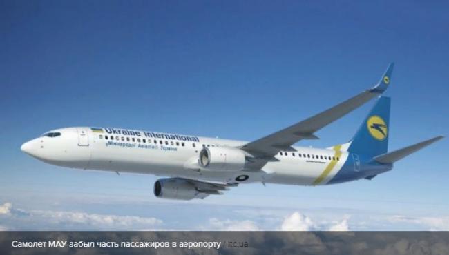 Самолет МАУ забыл часть пассажиров в аэропорту: объяснение авиакомпании