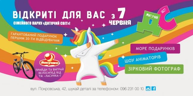 Відкриття сімейно-розважального парку «Дитячий світ» в Ізмаїлі!