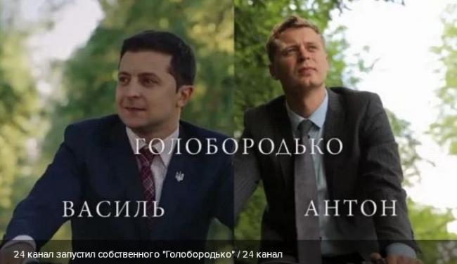 """Проект """"Голобородько"""": повезло с фамилией"""