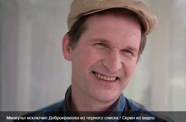 """Актера из """"Сватов"""" Добронравова исключили из черного списка Минкульта"""