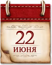 Три даты