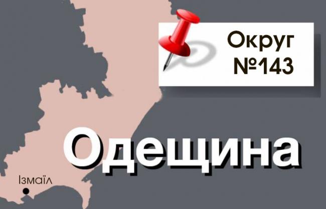 В «измаильском» округе № 143 – уже четыре кандидата