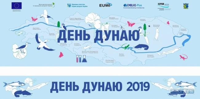 В Килии ко Дню Дуная состоится презентация новой системы мониторинга поверхностных вод