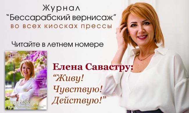 Новый летний выпуск журнала «Бессарабский вернисаж» уже в продаже!