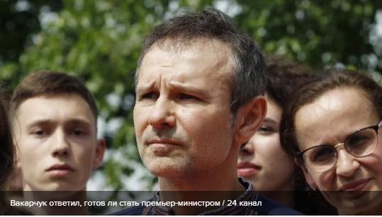 Вакарчук ответил, готов ли стать премьер-министром