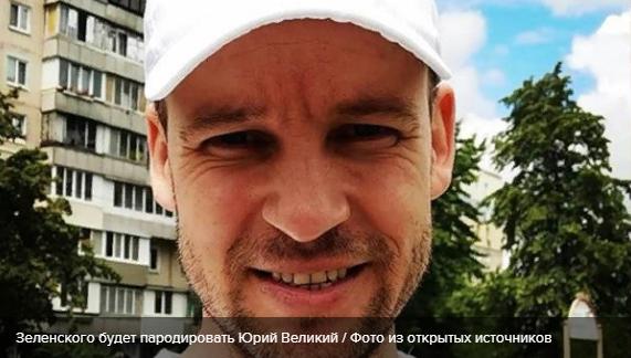 """""""Квартал 95"""" нашел комика, который будет пародировать Зеленского"""