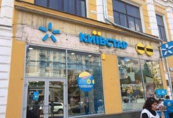 С 1 сентября «Киевстар» закрывает ряд популярных тарифов