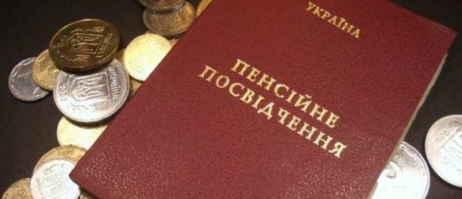 Правительство сократило перечень документов для получения пенсии