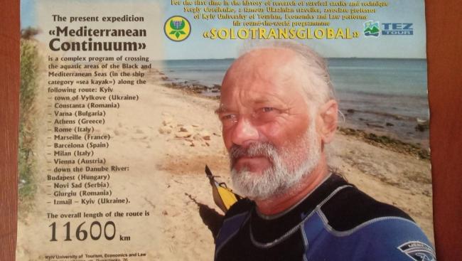 Человек планеты Сергей Гордиенко прибыл в Измаил