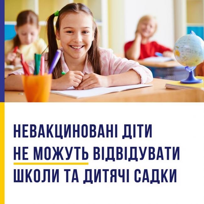 Болградский районный суд признал законным запрет на посещение школы без прививок