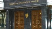 В ГПУ создан департамент по военным преступлениям