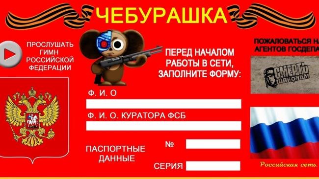 День, когда Рунет стал суверенным