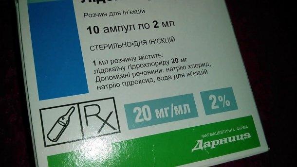В Украине запретили серию Лидокаина-Дарница из-за смерти человека