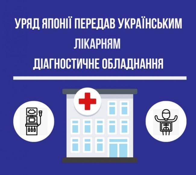 Япония подарила Украине медицинское оборудование