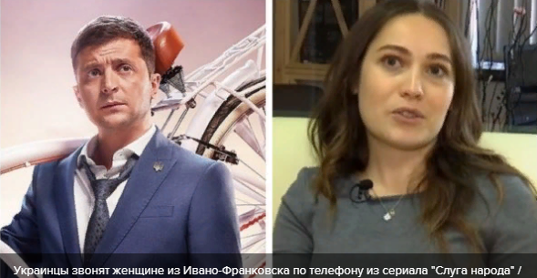 """Из-за сериала """"Слуга народа"""" люди уже 4 года терроризируют звонками жительницу Ивано-Франковска"""