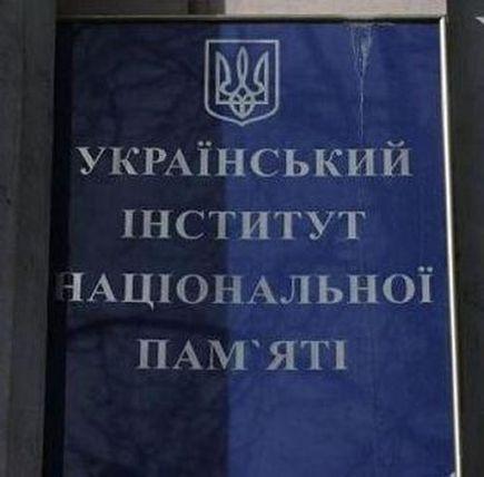 В Одессе откроют филиал Института национальной памяти