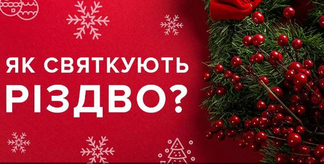 Чем отличается католическое Рождество от православного: интересные факты