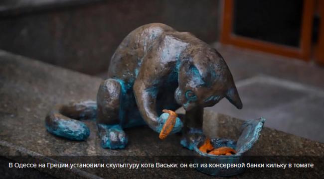 Одессе на Новый год подарили еще одного кота: животное ест кильку в томате – фото скульптуры