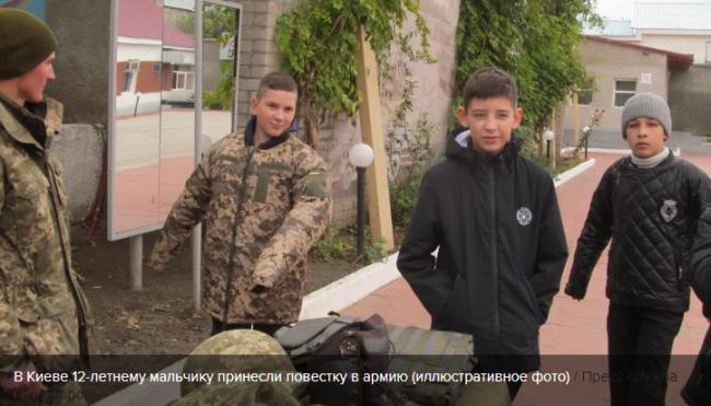 Курьезы призыва в армию: 12-летнему школьнику принесли повестку из военкомата в Киеве