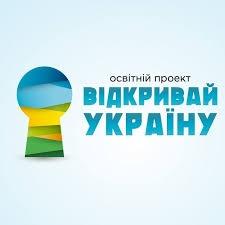 """Стартует проект для школьников """"Відкривай Україну: Ідентифікація"""""""
