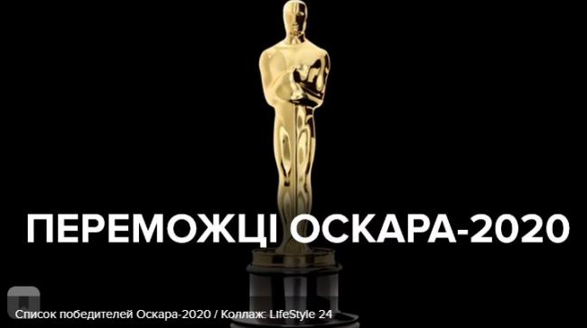 Победители премии Оскар-2020: список