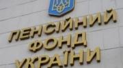 Пенсионный фонд в Украине хотят ликвидировать