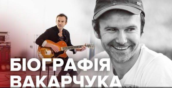 "Вакарчук – уже не глава ""Голоса"": биография политика и музыканта"