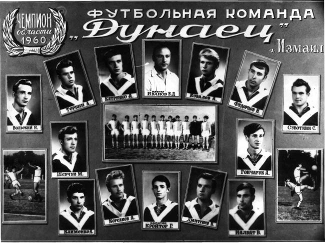 Стадиону - 60. Команда
