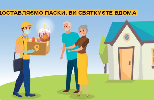 Доставят бесплатно: украинцам предлагают заказать освящённую паску по почте
