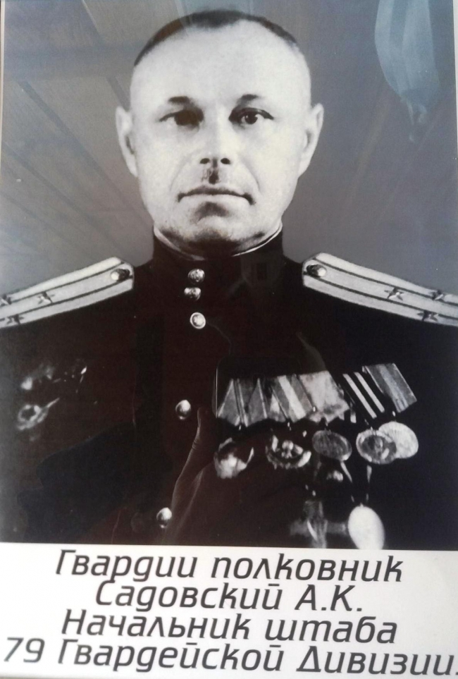 Гвардии полковник САДОВСКИЙ, Александр Константинович
