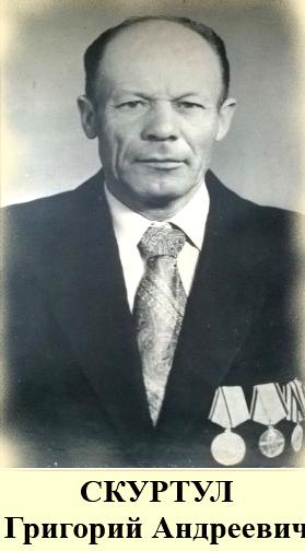 СКУРТУЛ, Григорий Андреевич