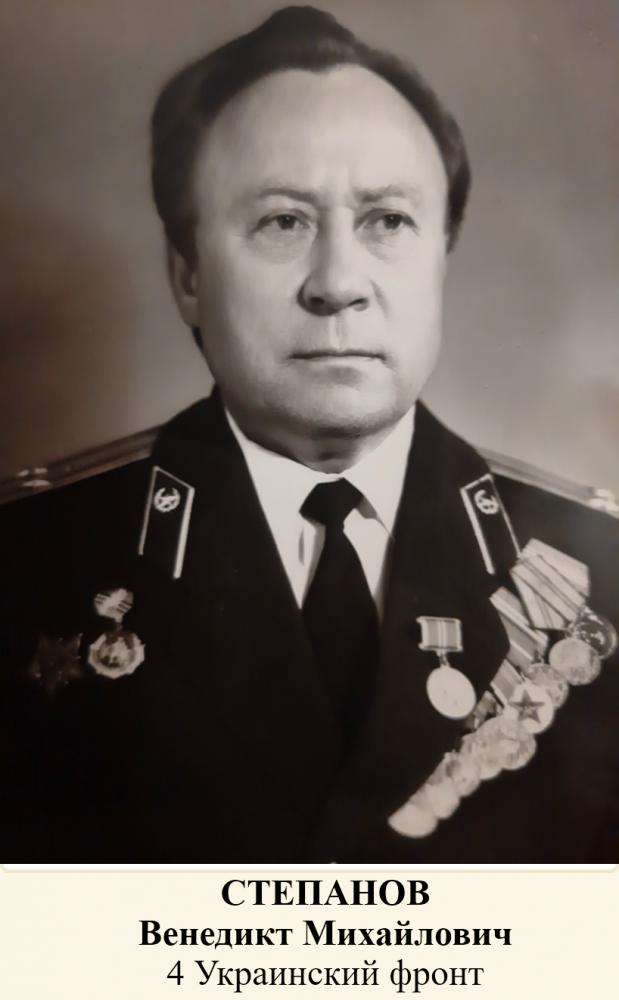 СТЕПАНОВ, Венедикт Михайлович