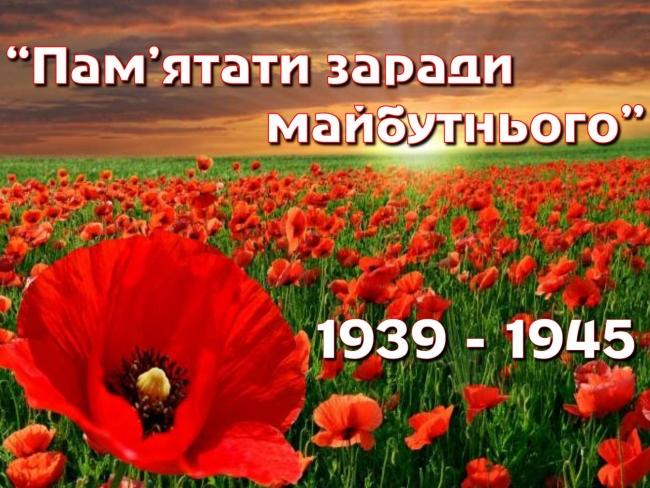 8 мая - День памяти и примирения в честь всех жертв Второй мировой войны