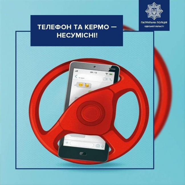 Патрульна поліція нагадує: розмова по мобільному телефону та керування транспортним засобом - несумісні!