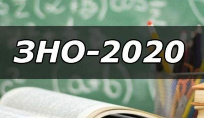 ВНО-2020