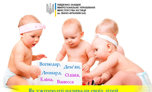 На Закарпатті дітей назвали Янукович та Зеленський