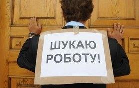 Количество скрытых безработных в Украине составляет около 3 млн человек