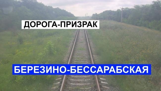 «Укрзализныця» не собирается восстанавливать железнодорожную ветку Бессарабская-Березино