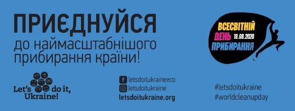 «Увидел? Убери!»: В Украине стартует крупнейшая акция осени