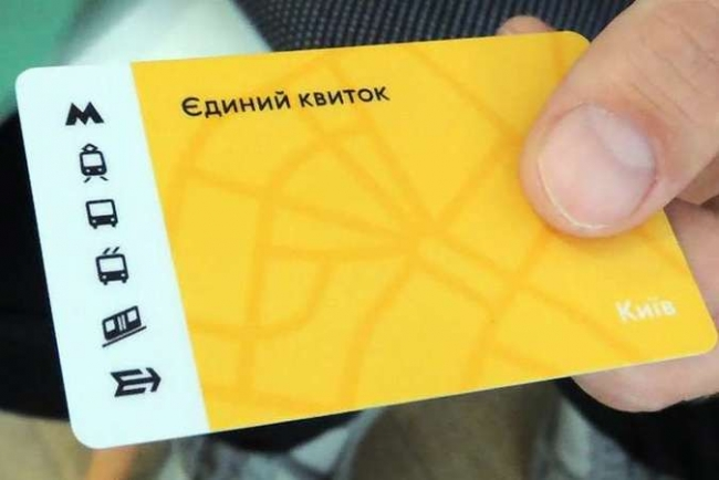 Единый билет Smart Ticket на все виды транспорта по Украине: как работает и где купить