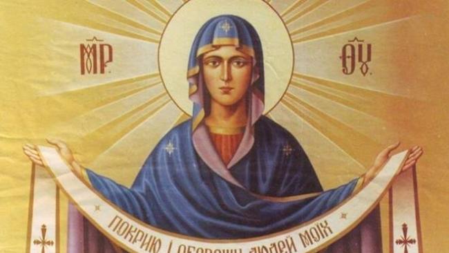 Покрова Пресвятой Богородицы 14 октября: традиции и история праздника
