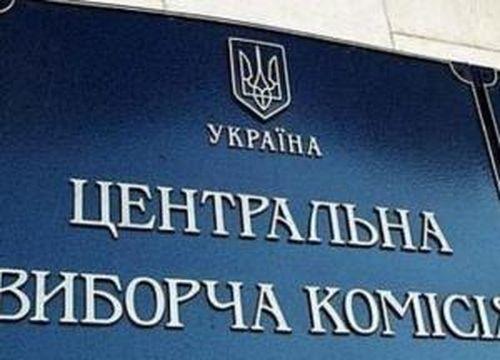 ЦИК утвердила порядок подсчёта голосов избирателей и составление протокола