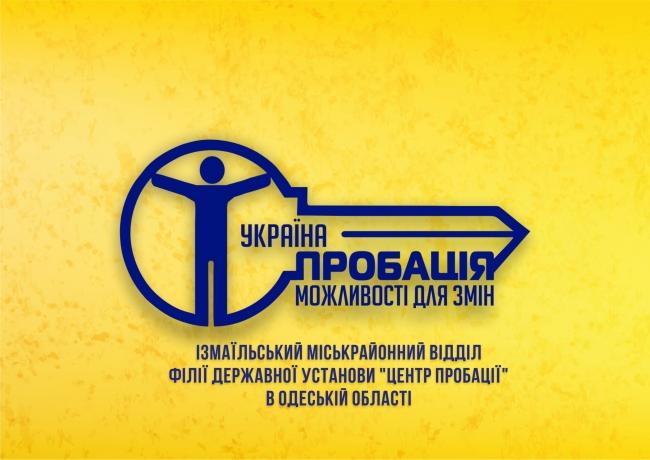 Ізмаїльський МРВ ДУ «Центр пробації» в Одеській області запрошує на День відкритих дверей