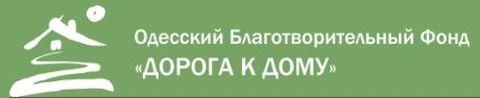 Дорога к дому проходит через Одессу