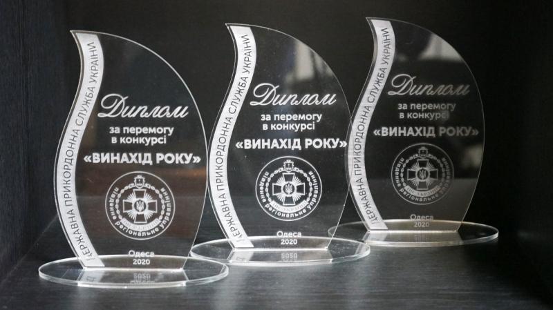 Ізмаїльський прикордонний загін посів третє місце в конкурсі «Винахід року»