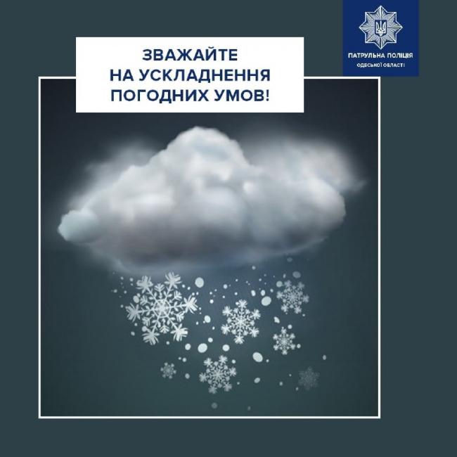 Налипание мокрого снега и гололедица на дорогах: полиция обратилась к водителям в связи с неблагоприятным метеопрогнозом