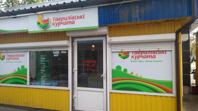 """В Украине остановилось одно из крупнейших производств курятины - """"Гавриловские цыплята"""""""