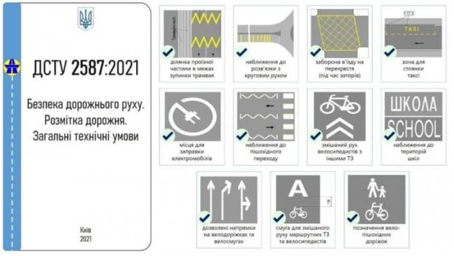 На украинских дорогах появится новая разметка: что изменится