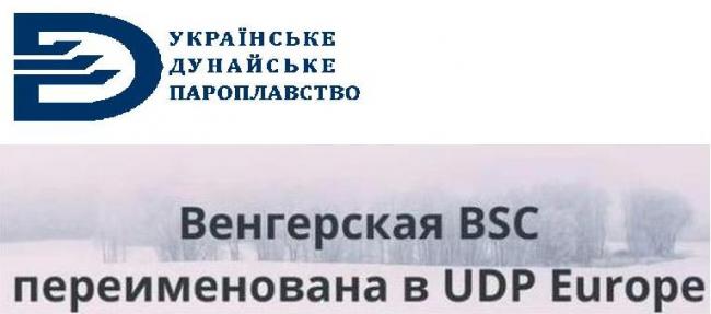 Наделавшую много шума венгерскую компанию BSC переименовали в UDP Europe