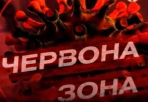 """Мы снова """"красные""""!"""
